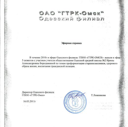 """Эфирная справка """"ГТРК-Омск"""" Одесский филиал"""