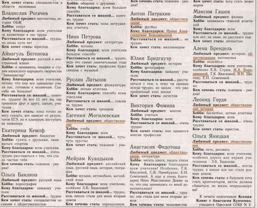 """Газета """"Пламя"""" всегда с вами"""" №26, 24 июня 2011 года"""
