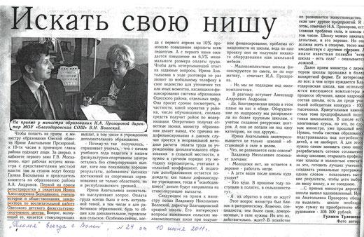 """Газета """"Пламя"""" всегда с вами"""" №24, 10 июня 2011 года"""