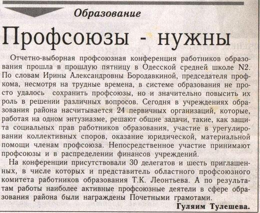 """Газета """"Пламя"""" всегда с вами"""" №37, 4 сентября 2009 года"""
