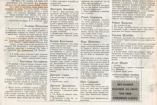 """Газета """"Пламя"""" всегда с вами"""" №26, 22 июня 2012 года"""