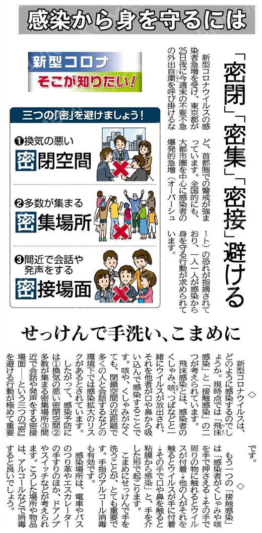 3月27日付公明新聞より