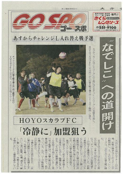 2012.11.1 大分合同新聞 朝刊