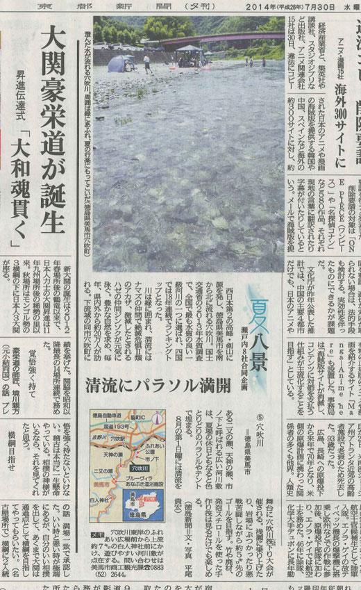 京都新聞 7月30日夕刊