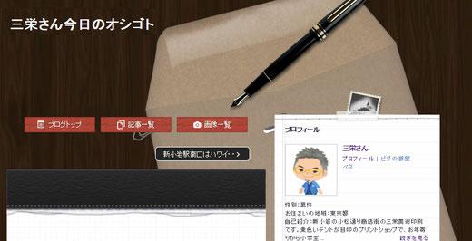 三栄ブログ