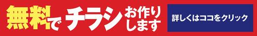 三栄美術印刷無料チラシプラン