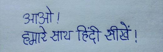 आओ! हमारे साथ हिंदी सीखें! さぁ、私たちと一緒にヒンディー語を学びましょう!