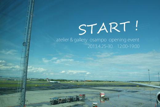 アトリエ START! です