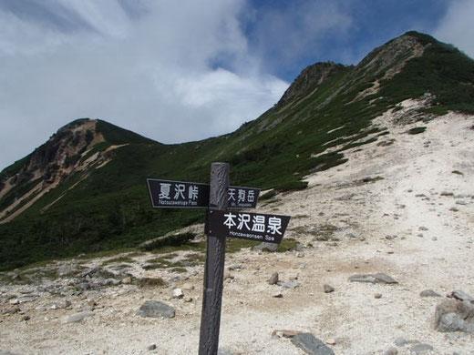 天狗岳 硫黄岳 縦走 登山 コース ガイド