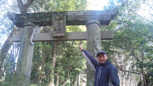 安心院町下市にある三女神社の鳥居と額