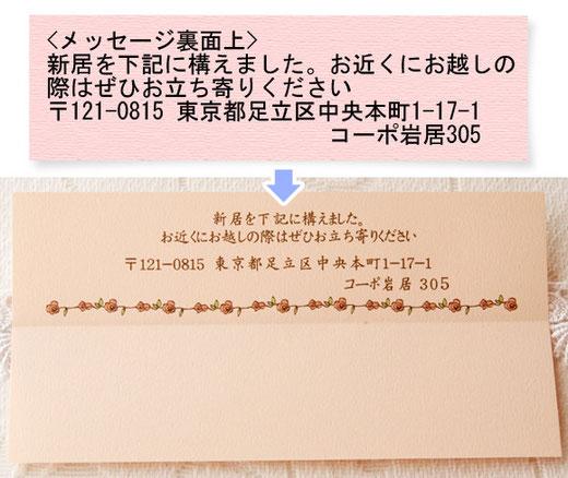 カード裏面の上部にメッセージを印刷