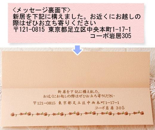 カード裏面の下部にメッセージを印刷