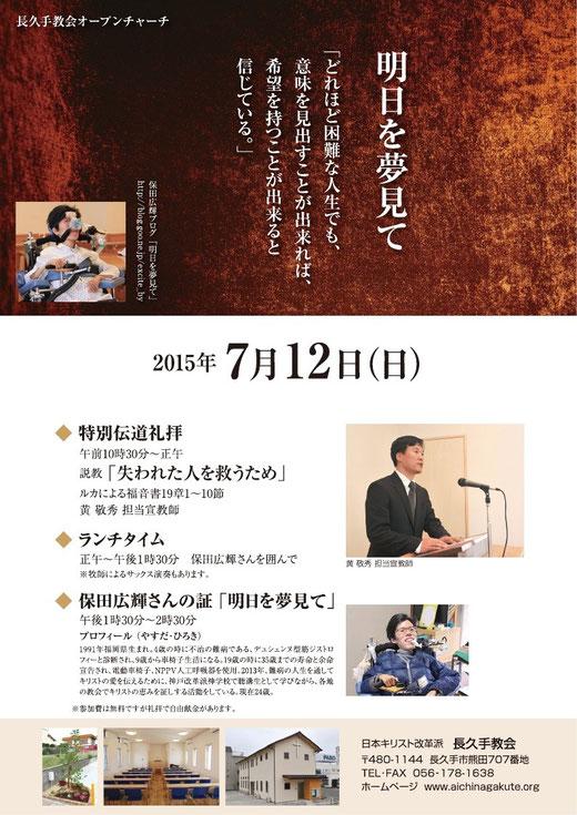 日本キリスト改革派長久手教会 2015年オープンチャーチ案内トラクト