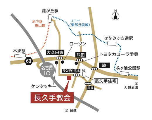 日本キリスト改革派長久手教会地図