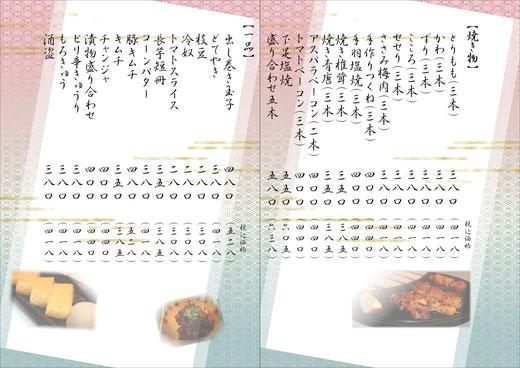 MENU1 一品・焼き物・揚げ物