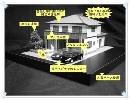 ペーパークラフトの家ディティールアップのポイント写真