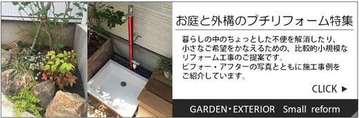 お庭と外構のプチリフォーム特集
