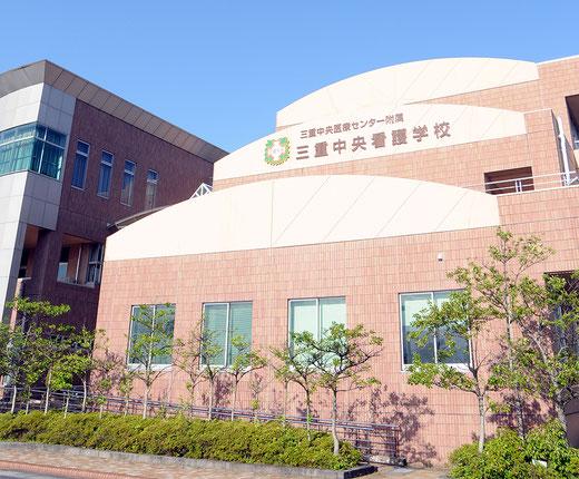 三重中央医療センター附属三重中央看護学校
