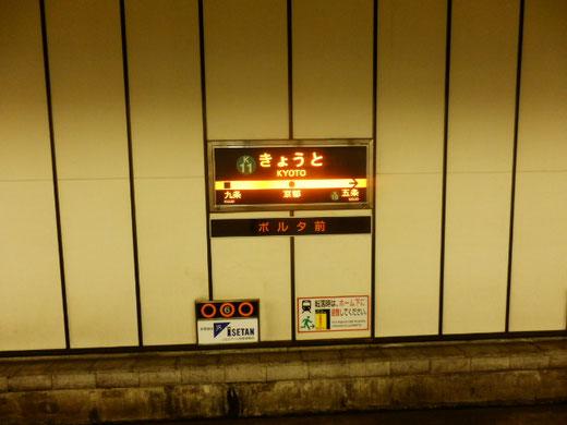 私はやはり地下鉄がすき