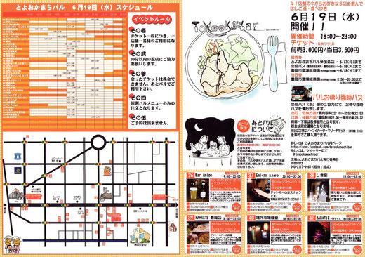 バルマップ 表