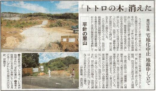 朝日新聞2010年11月19日朝刊