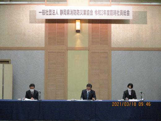 令和3年3月18日ホテルアソシア静岡3F駿府の間Ⅱにて令和2年度臨時社員総会が行われました。