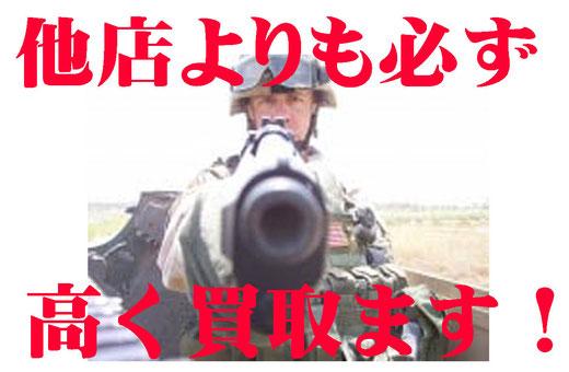 エアガン買取専門店札幌ガンズ