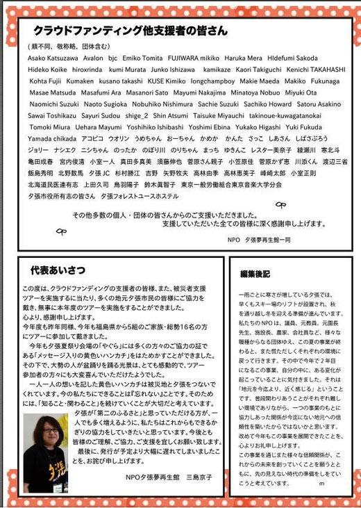 ゆうばり夢再生館通信3-4