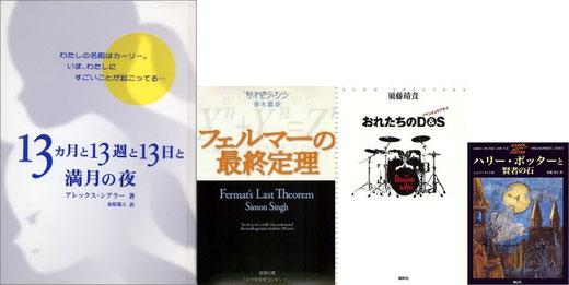 20130825紹介本