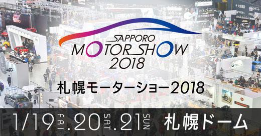 札幌モーターショー リサイクルショップ 札幌 買取本舗 ブログ