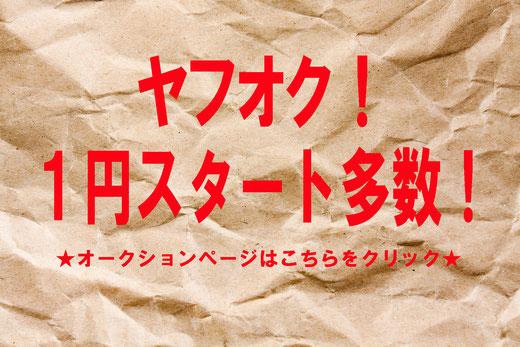 買取本舗ヤフオク1円スタート多数出品中!
