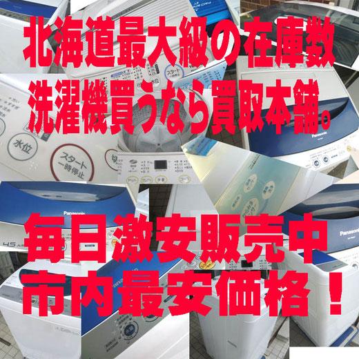 札幌買取本舗洗濯機販売画像