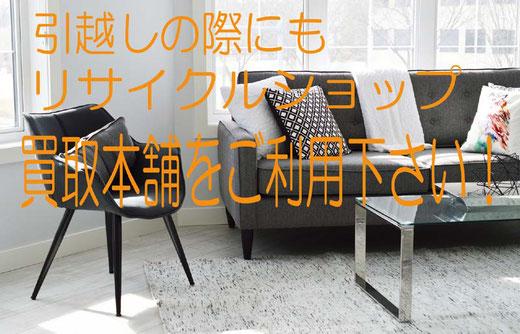 引越しのときにもリサイクルショップ買取本舗札幌店をご利用下さい!