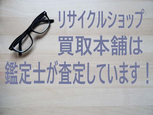 リサイクルショップ札幌買取本舗は鑑定士が査定しています!