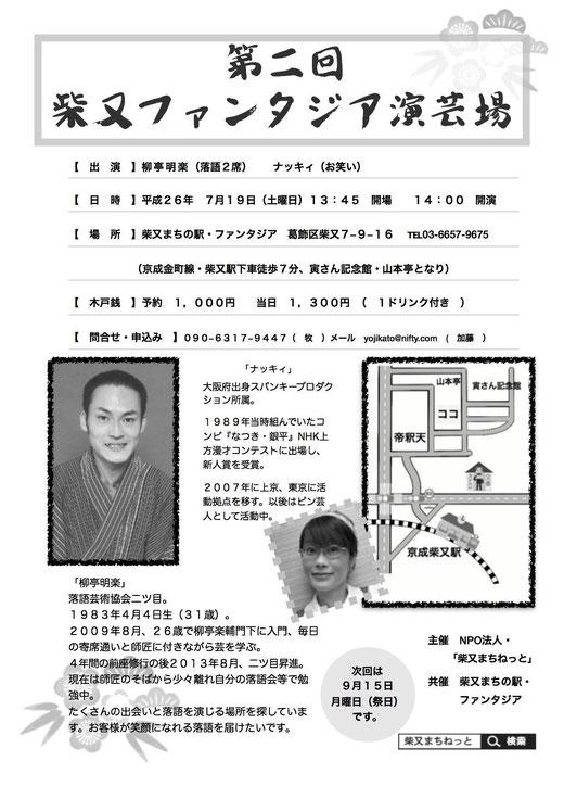 第二回柴又ファンタジア演芸場ポスター