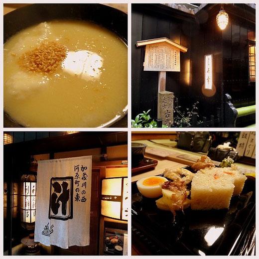 京都らしい風情の「しる幸」の外観。写真のお料理は、おきまりの利休辨當におとしいものお味噌汁。