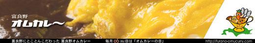 富良野オムカレー公式HP