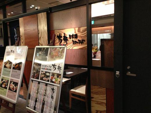 東京駅 方舟(黒塀横丁)