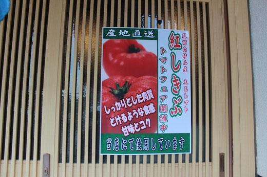 紅しきぶトマトフェアポスター