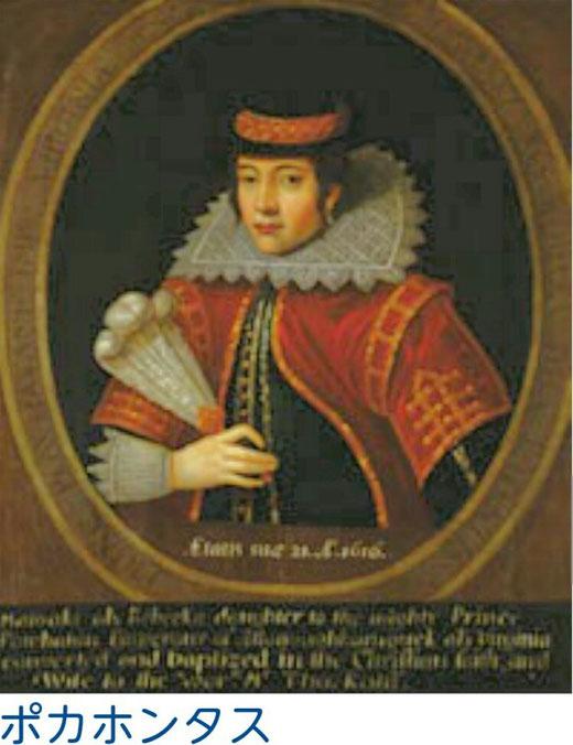ポカポンタスの肖像画