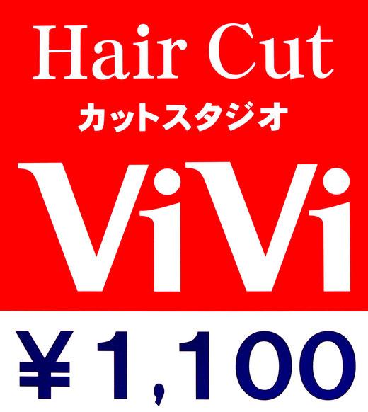 Hair Cut カットスタジオ ViVi 1100円