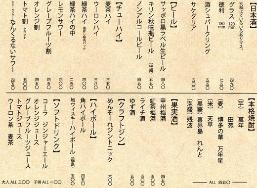 日本酒 ビール チューハイ 本格焼酎 クラフトジン ハイボール ソフトドリンク