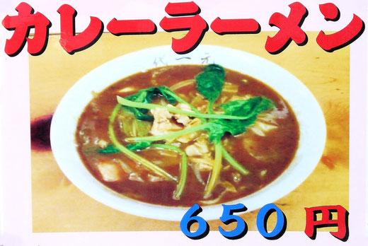 カレーラーメン 650円