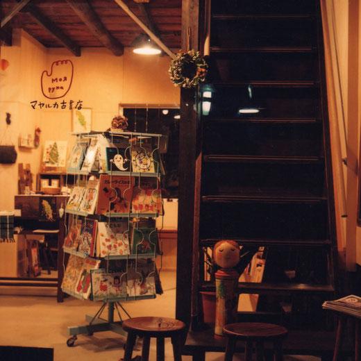 マヤルカ古書店ショップカード(2013年12月 カラーフィルム撮影)