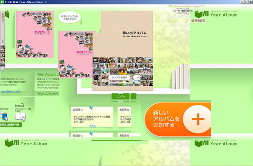 富士フィルム イヤーアルバム, レイアウト崩れ
