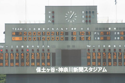 横浜高校vs湘南高校