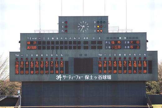 2017 神奈川県春季大会 3回戦 横浜高校vs藤沢翔陵@保土ヶ谷球場