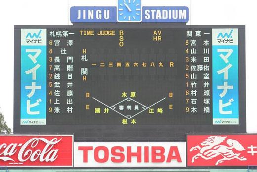 2015 明治神宮野球大会<高校の部>1回戦 関東一vs札幌第一