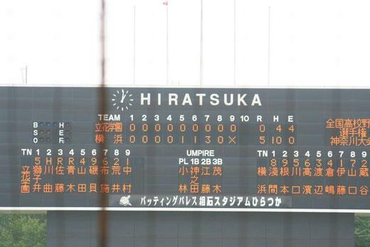 横浜高校vs立花学園
