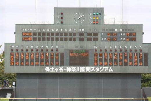 平塚学園vs東海大相模